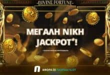 προσφορες καζινο/τεραστιο τζακποτ divine fortune novibet casino