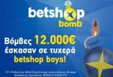 προσφορες καζινο/betshop bombs 12000 ευρω επαθλα