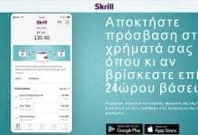 Τί είναι η Skrill card; Φόρτωση, κατάθεση και ποια καζίνο τη δέχονται;