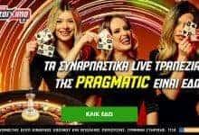 προσφορες καζινο/pragmatic live στο pamestoixima casino οπαπ