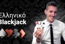 προσφορες καζινο/ελληνικο blackjack evolution live casino bwin