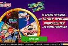 προσφορες καζινο/προσφορα τροχοι pamestoixima live casino oktovrios 2021