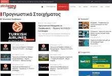 Δείτε όλα τα τελευταία προγνωστικά του stoixima.com.gr για σήμερα