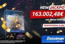 προσφορες καζινο/jackpot stoiximan casino slots φρουτακια κερδισε 163000 ευρω