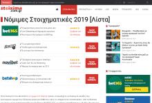 Ποιες σελίδες στοιχήματος είναι νόμιμες στην Ελλάδα το 2020